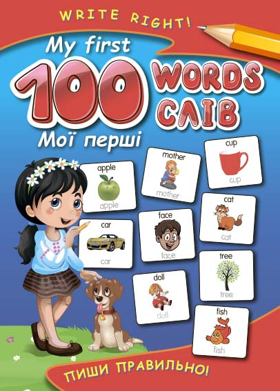 My first 100 words. Пиши правильно